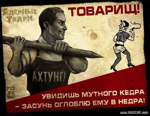 Русский гей анимация 5 фотография