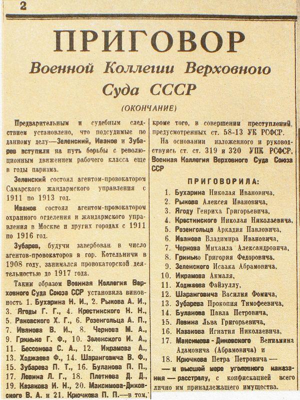 Алексей Иванович Рыков - Традиция