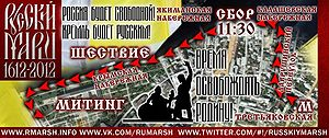 Russian-March-2012-Moscow-Map.jpg