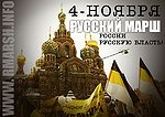 Russian-March-2012-Poster-2.jpg