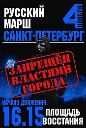 Russian-March-St-Petersburg-2012-Poster.jpg