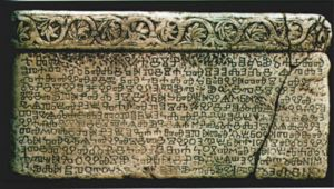 Надпись на Башчанской плите
