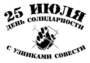 Solidarity-with-Political-Prisoners-Day-2.jpg