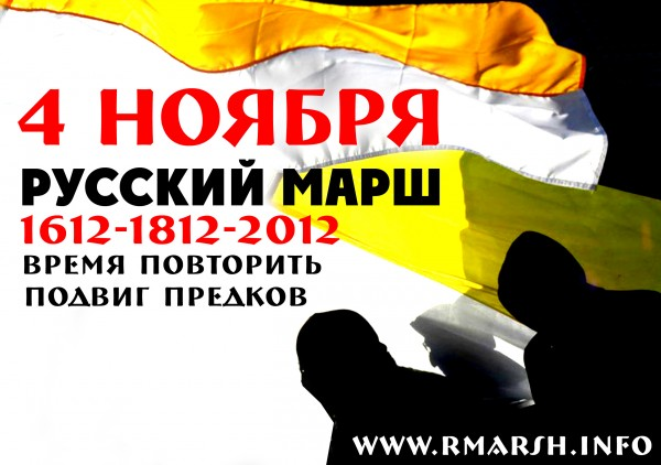Файл:Russian-March-2012-Sticker-1.jpg