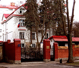 Файл:Russian consulate in Lvov.jpg