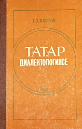 Файл:Tartar-Dialectology-by-GH-Akhatov-Cover.jpg