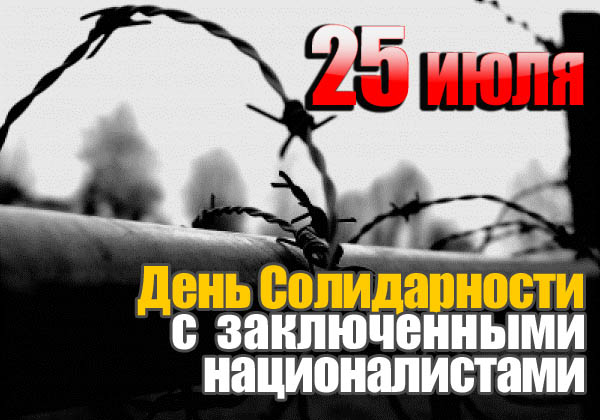 Файл:Solidarity-with-Political-Prisoners-Day.jpg