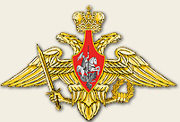Файл:Emblem of Armed forces of the Russian Federation.jpg