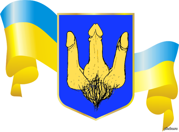 Файл:The infamous coat of arms of Ukraine.png