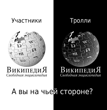 Файл:Wikipedia Who's side are you on ru.png