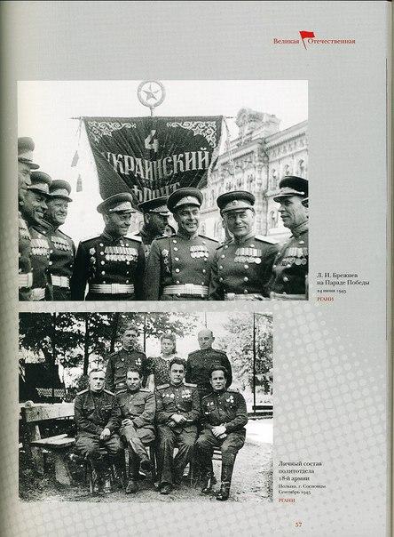 Центральные Фигуры Политического Руководства Ссср После Смерти Сталина - фото 11