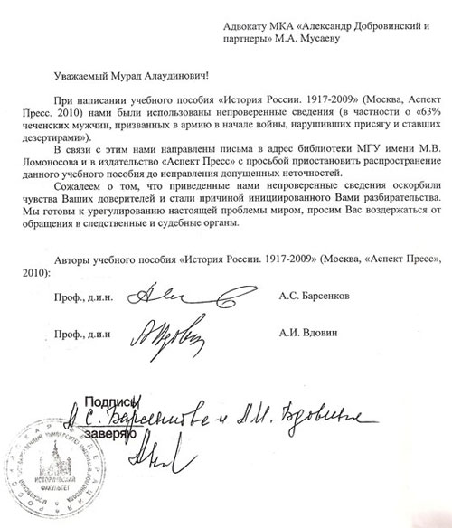 Файл:Vdovin-and-Barsenkov's-Letter-to-Musaev.jpg