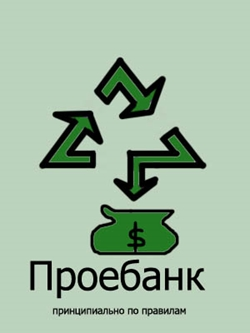 Файл:Bank fraud-3.jpg