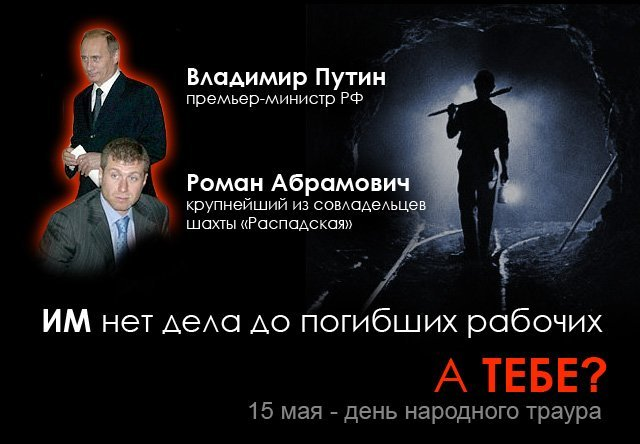 Файл:Mourning-about-Miners-may-15-2010.jpg