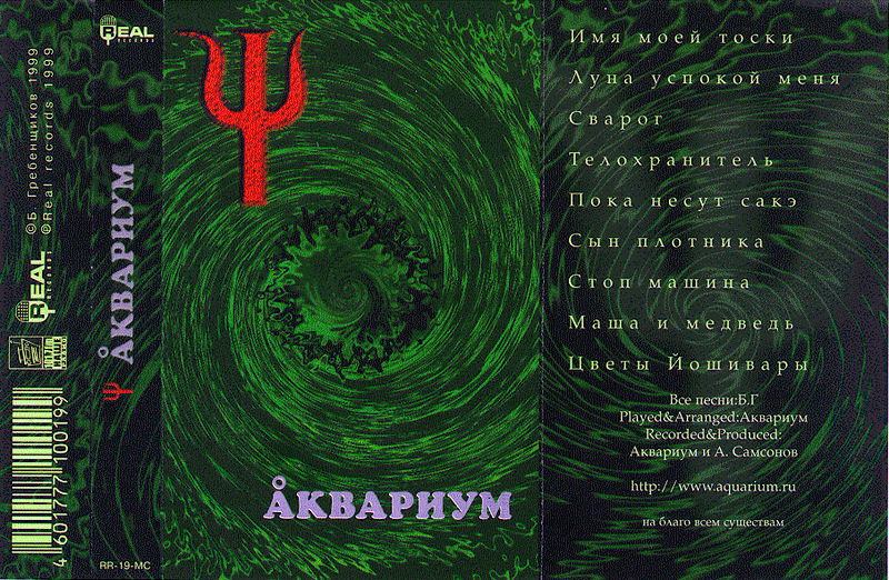 Файл:Aquarium 1999 music album cover.jpg