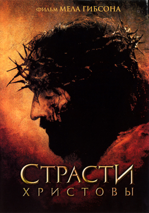 Файл:The Passion of the Christ (poster).jpg