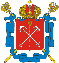 Файл:Coat of Arms of Saint Petersburg large (2003).png