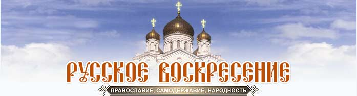 Файл:Russian Resurrection logo 1024.jpg