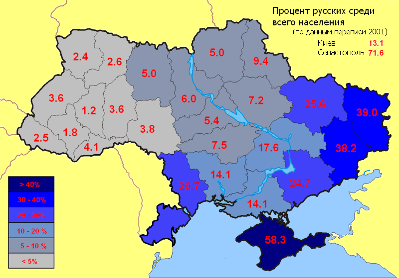 Файл:Russians in Ukraine 2001.png