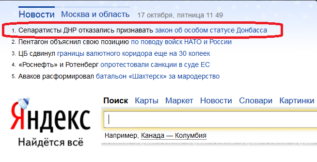 Файл:Yandex sneaky quiet smear.png