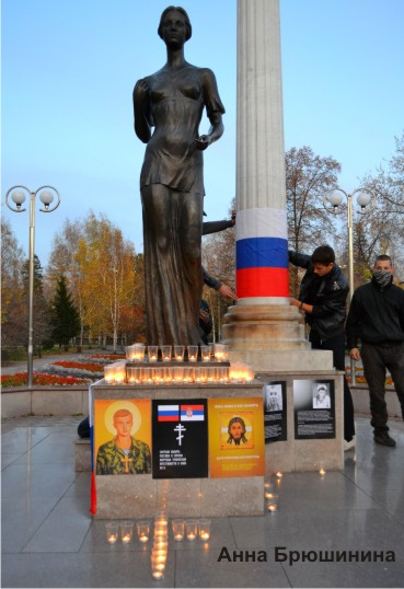 Файл:Victims-of-Ethnic-Crime-Commemoration-Day-01-10-2011-Tomsk.jpeg