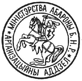 Seal of Ministry of Defense of BNR.png