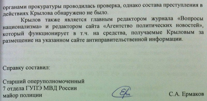 Файл:Memo-on-Krylov-by-Yermakov-3.jpg
