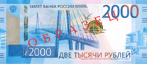 Banknote 2000 rubles (2017) front.jpg