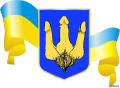 The infamous coat of arms of Ukraine.png