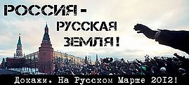 Russia-is-a-Russian-Land-Prove-It-at-Russian-March-2012.jpg