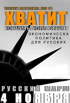 Russian-March-2011-Avatar-3.jpeg
