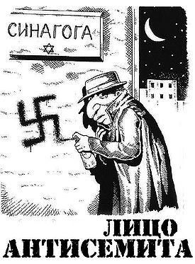 https://traditio.wiki/files/thumb/9/98/Face_of_anti-semitic.jpg/275px-Face_of_anti-semitic.jpg