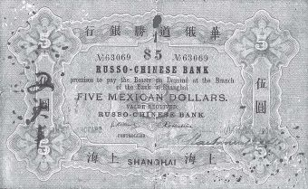 Русско китайский банк монета 3 копейки 1929 года стоимость