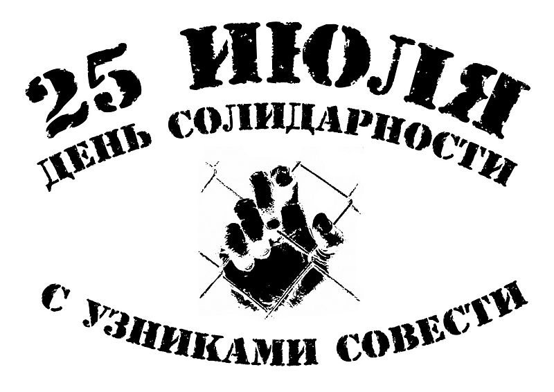 Файл:Solidarity-with-Political-Prisoners-Day-2.jpg