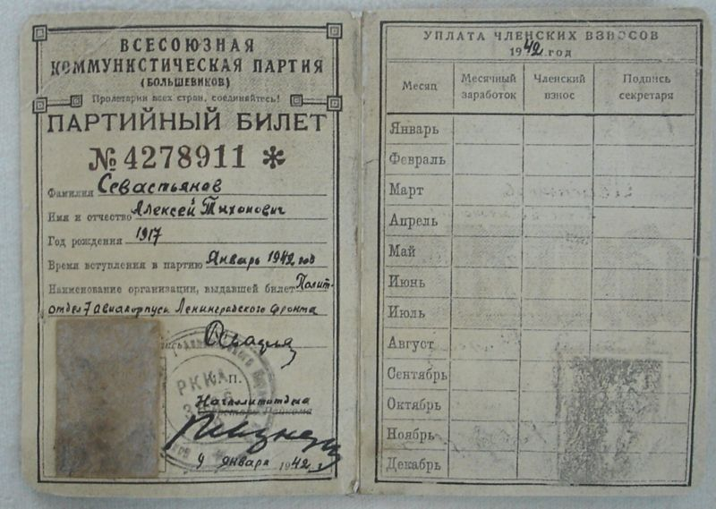 Файл:Communist Party of USSR membership card.jpg
