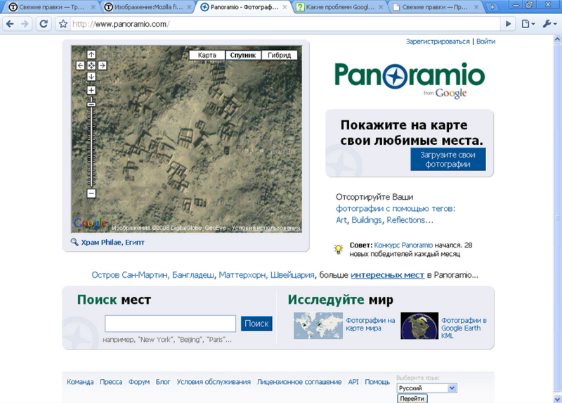 Файл:Chrome and panoramio 2.png