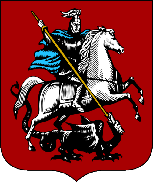 Файл:Coat of Arms of Moscow.png