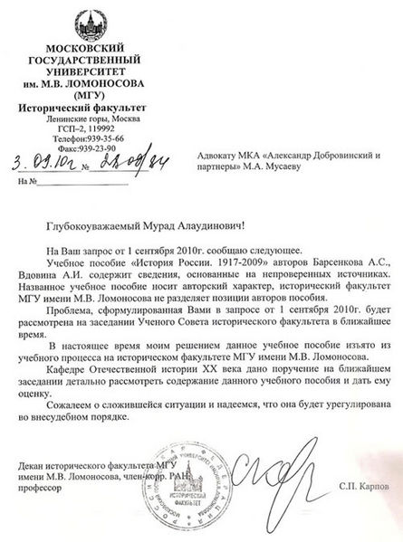 Файл:MGU-Department-of-History's-Letter-to-Musaev.jpg