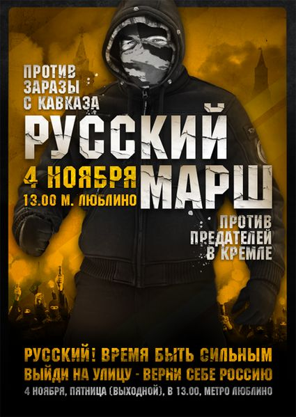 Файл:Russian-March-2011-Moscow-Poster.jpg