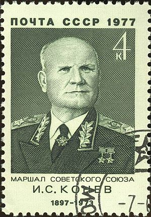 Marshal of the USSR 1977 CPA 4702.jpg