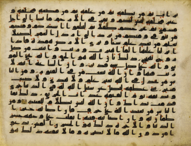 Файл:Abbasid Koran folio from Egypt.jpg